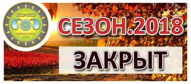 Zakrytie_sezona_2018